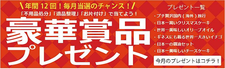 【ご依頼者さま限定企画】世田谷片付け110番毎月恒例キャンペーン実施中!
