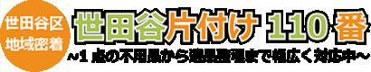 世田谷区の粗大ごみ(不用品)回収・出張処分の「世田谷片付け110番」